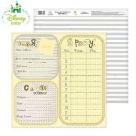 """Бумага для скрапбукинга Мои первый годик """"Я расту"""" 30.5 х 30.5 см 180 гр/м2"""